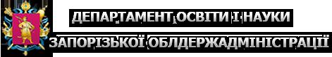 Департамент освіти і науки Запорізької ЗОДА