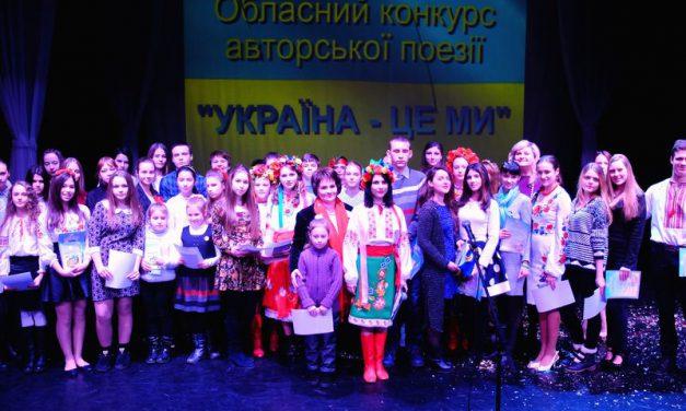 Відбулися обласні конкурси учнівської молоді національно-патріотичного напряму