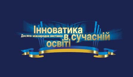Про проведення X Міжнародної виставки «Інноватика в сучасній освіті» та VIII виставки освіти за кордоном «World Edu» 23-25 жовтня 2018 року в м. Києві