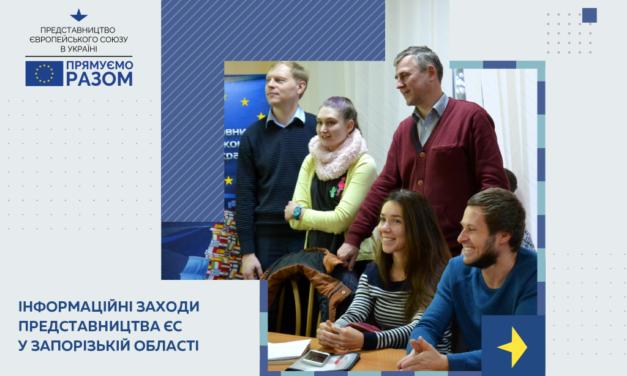 Візит делегації Представництва Європейського Союзу в Україні до міста Запоріжжя