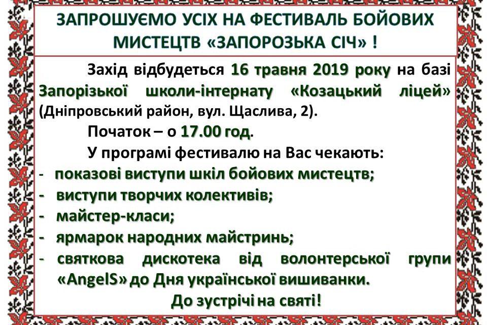 Запрошуємо усіх на фестиваль бойових мистецтв «Запорозька січ»
