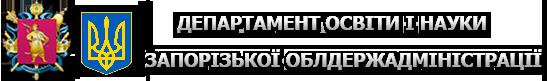 Департамент освіти і науки Запорізької ОДА