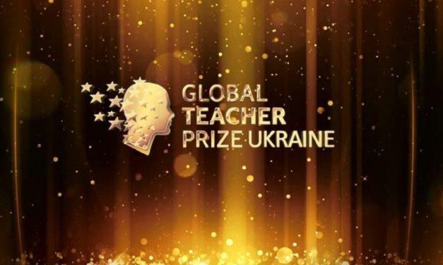 РОЗПОЧАВСЯ ПРИЙОМ АНКЕТ ВІД КАНДИДАТІВ НА «ВЧИТЕЛЬСЬКИЙ ОСКАР» – GLOBAL TEACHER PRIZE UKRAINE