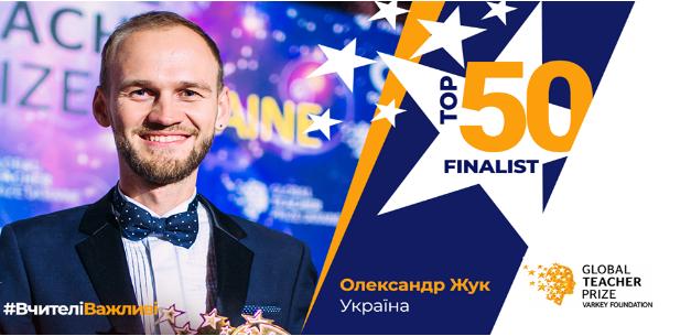 Олександр Жук потрапив в ТОП-50 світової премії Global Teacher Prize