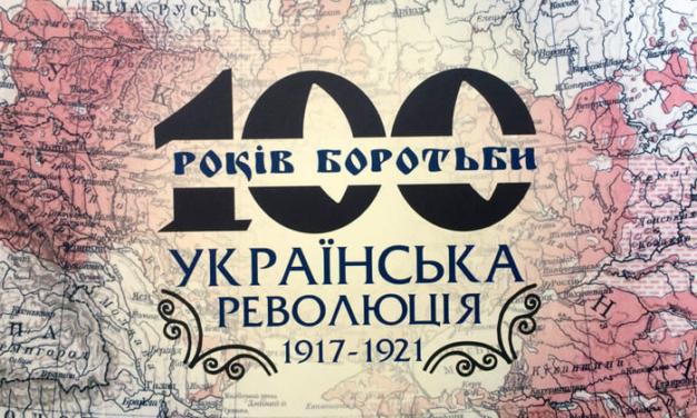Вітаємо призерів ІІ туру Всеукраїнської краєзнавчої акції учнівської молоді «Українська революція: 100 років надії і боротьби»!