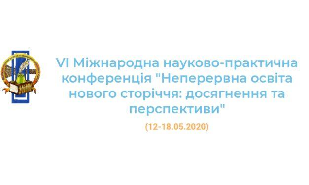 ІНФОРМАЦІЯ ПРО  VI МІЖНАРОДНУ НАУКОВО-ПРАКТИЧНУ КОНФЕРЕНЦІЮ «НЕПЕРЕРВНА ОСВІТА НОВОГО СТОРІЧЧЯ:  ДОСЯГНЕННЯ ТА ПЕРСПЕКТИВИ»