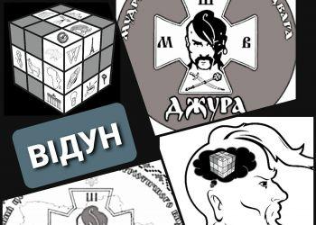 Вітаємо переможців Всеукраїнського онлайн-конкурсу «Відун»!