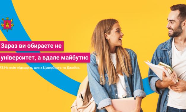 Єдина інформаційна платформа для популяризації закладів вищої освіти
