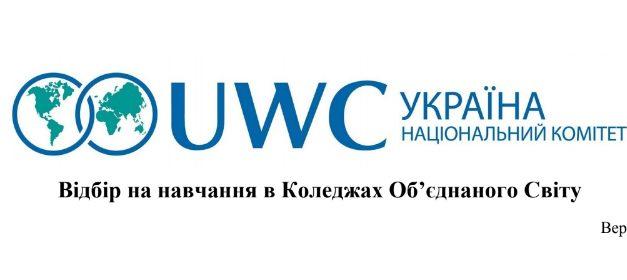 Відбір на програму UWC для 10-11 класників