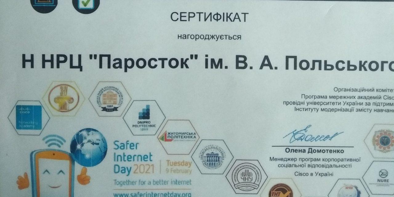 """День безпечного інтернету у """"Пароcтку"""""""