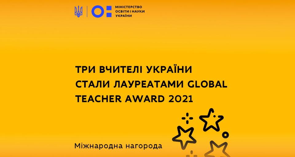 ТРИ ВЧИТЕЛІ УКРАЇНИ СТАЛИ ЛАУРЕАТАМИ GLOBAL TEACHER AWARD 2021