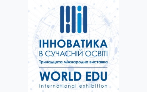 20-22 жовтня в Києві відбудуться освітні виставки «Інноватика в сучасній освіті» й «World Edu»